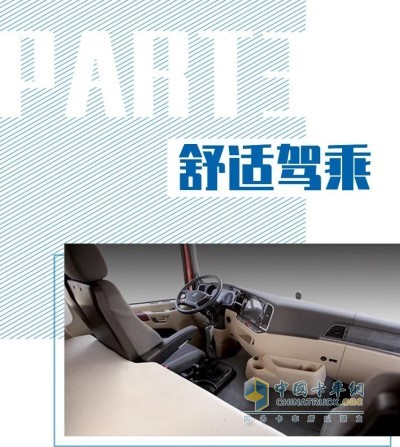 德龙X5000智行版采用了空气悬浮驾驶室
