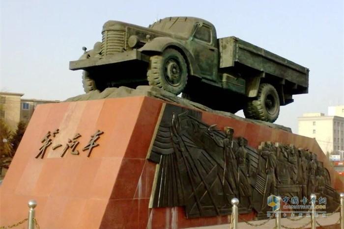 第一汽车雕塑