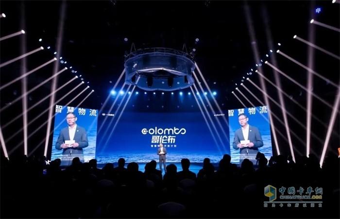 智能时代,解放创立聚焦智慧物流发展的全新生态品牌——哥伦布