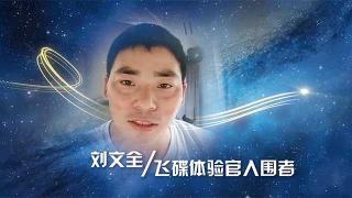 """飞碟汽车W新产品被""""盯""""上了     刘文全要做体验官!"""