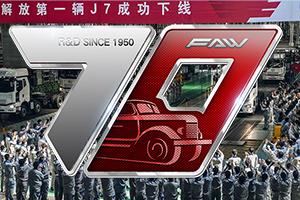 回忆解放7代卡车经典 见证解放研发70年不忘初心
