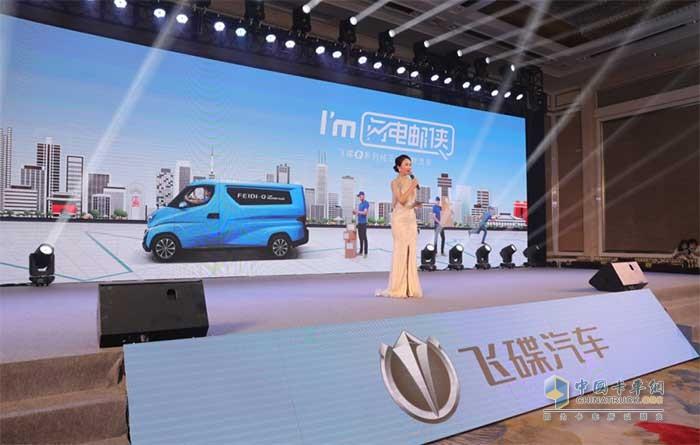 第三届中国(成都)新能源汽车产业大会