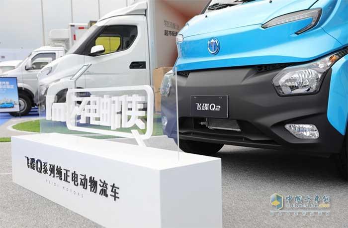 飞碟Q新能源物流车