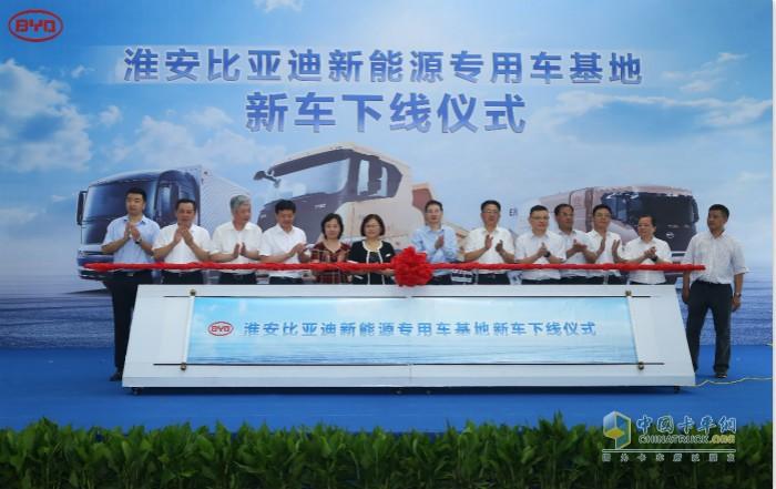 淮安比亚迪新能源专用车基地新车下线仪式