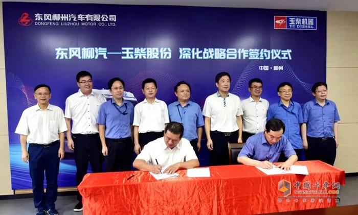 玉柴股份与东风柳汽签订深化战略合作协议