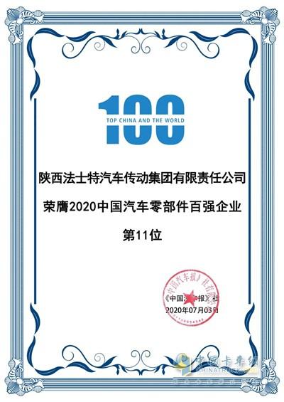 法士特集团荣赝中国汽车零部件百强企业第11位