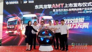 东风龙擎AMT正式上市 物流解决方案的又一战略举措