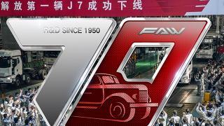 回忆中国汽车最初的样子 纪念解放研发70周年