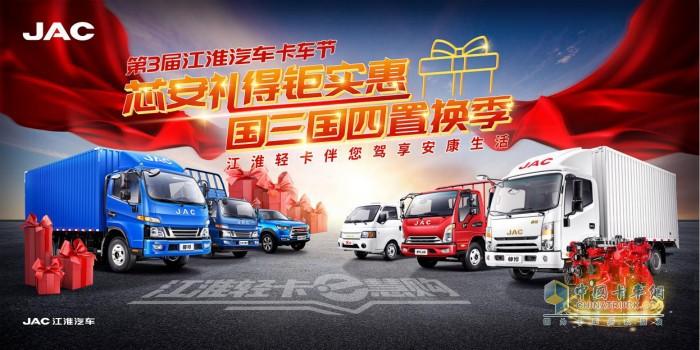 第3届江淮汽车节