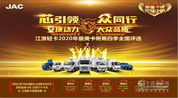 江淮轻卡2020年最美卡哥第四季全国评选