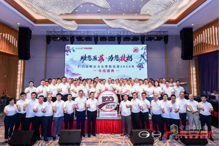 广汽日野百万公里俱乐部2020年度盛典