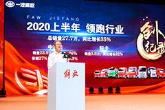 发布云店2.0和解放畅行宝 解放2020年中渠道沟通会看点十足