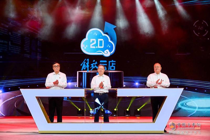 中国一汽总经理助理、一汽解放董事长、党委书记胡汉杰等领导共同启动云店2.0