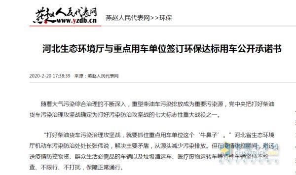 河北省机动车环保网_河北:2020年底前,淘汰全部国三及以下货车_中国卡车网