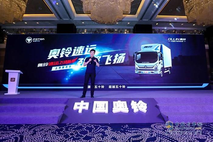 奥铃营销公司产品总监王竹青先生讲解奥铃速运飞扬版
