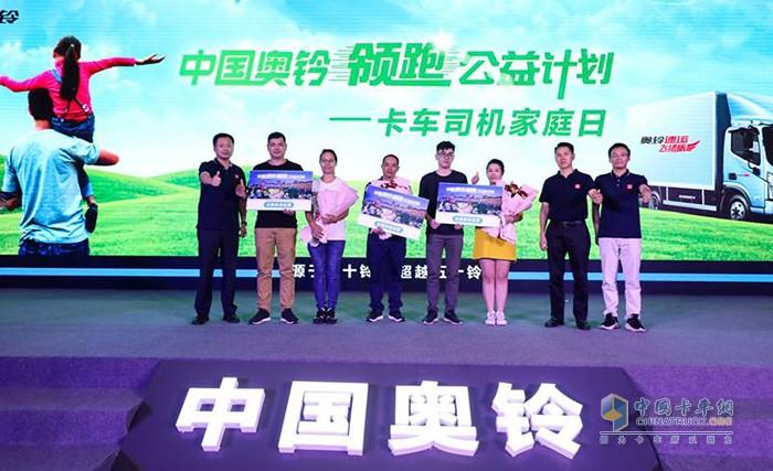 中国奥铃领跑公益计划-卡车司机家庭日正式启动