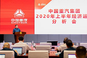 谭旭光提出重汽三季度要确保每月实现销售2.3万辆 全力冲刺2.5万辆
