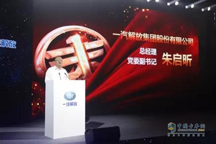 一汽解放总经理、党委副书记朱启昕