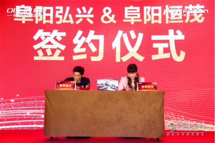 中国奥铃与阜阳恒茂签约