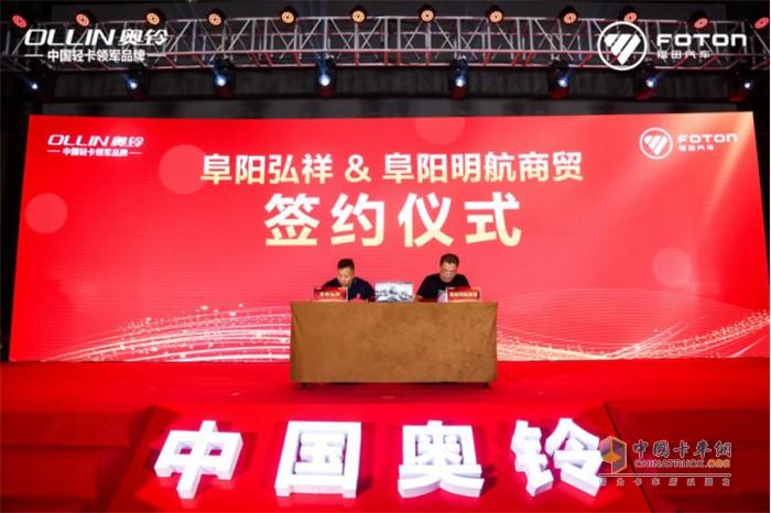 中国奥铃与阜阳明航商贸签约