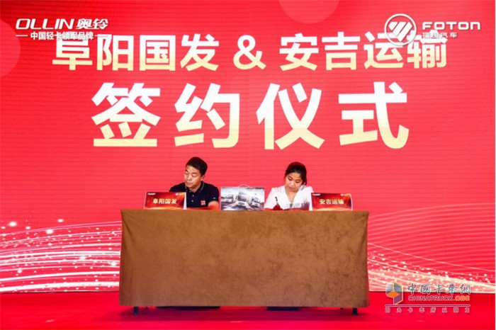 中国奥铃与安吉运输签约