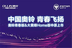 奥铃青春三浪&大黄蜂Home版在中原上市 再掀中国力量的风浪