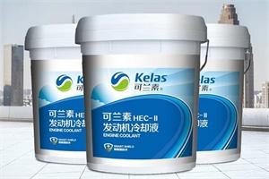 可兰素HEC-II发动机冷却液2020荣耀上市 沸点高达128℃