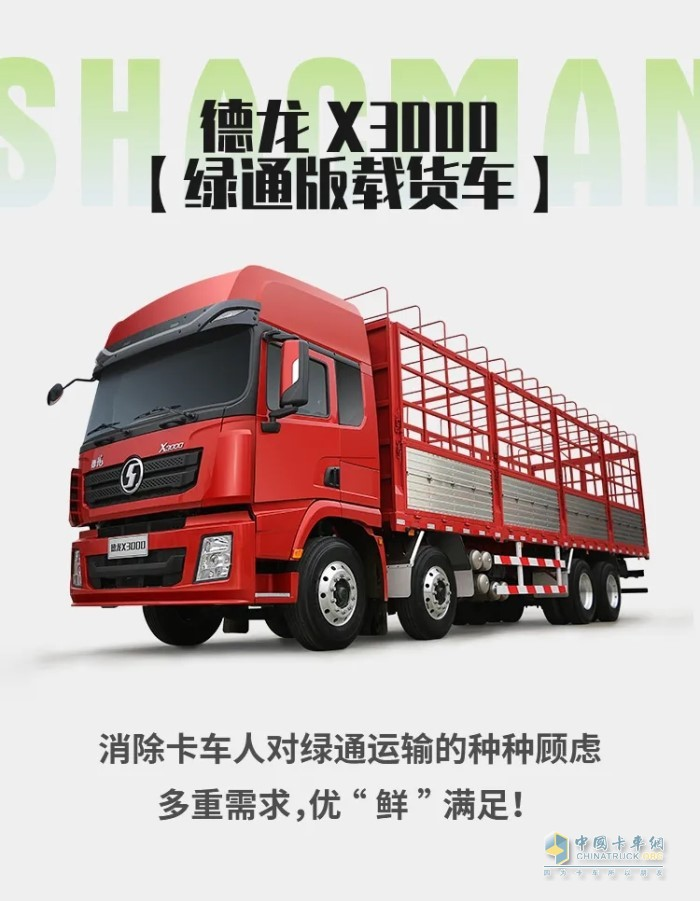 陕汽德龙X3000绿通版载货车