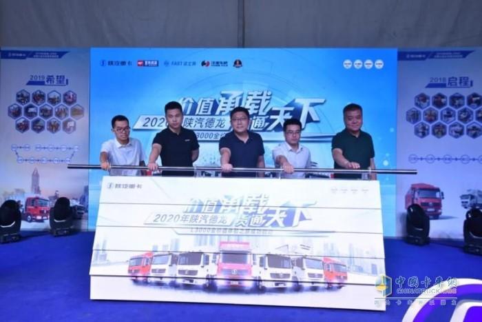 2020年陕汽德龙L3000全价值体验之旅首发仪式