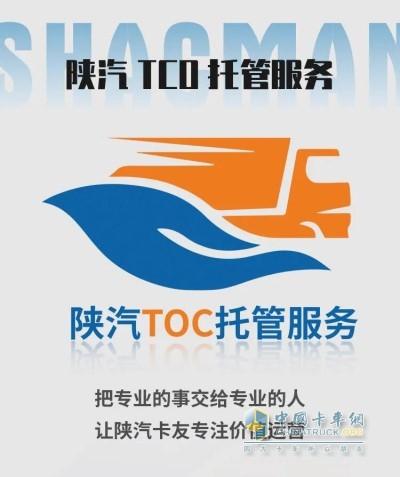 陕汽TCO托管服务