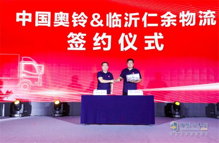 中国奥铃与临沂仁余物流签约