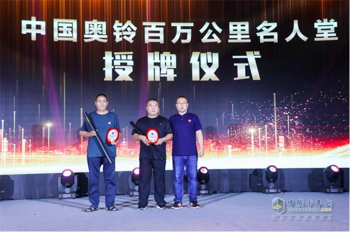 百万公里名人堂授牌:王炳磊 杜建明(从左至右)