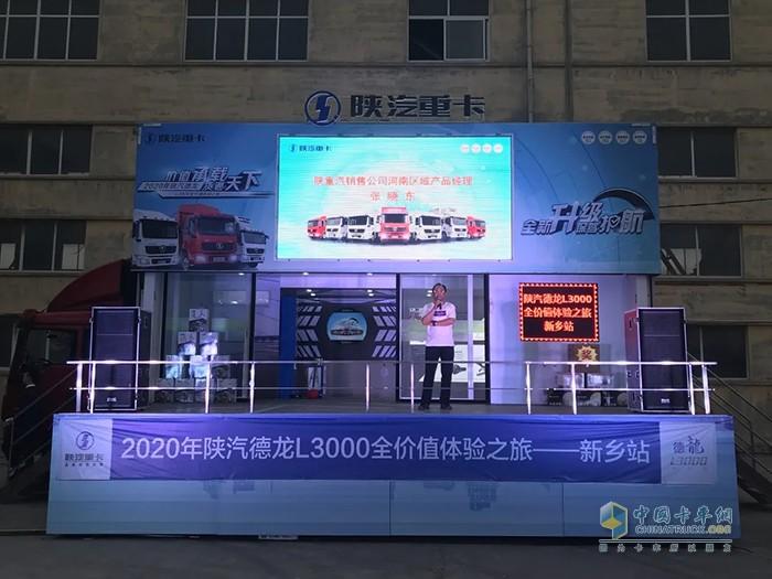 2020年陕汽德龙L3000全价值体验之旅