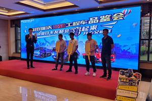 福田瑞沃三轴工程车品鉴会南京站 品国六 购开心