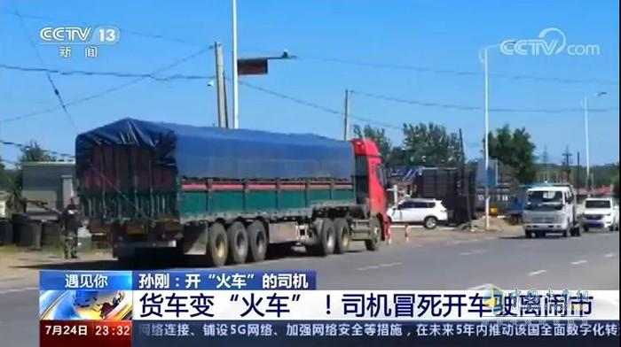 """卡友冒死将""""火车""""驶离闹市!"""
