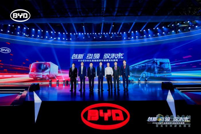 2020年比亚迪商用车新品发布盛典