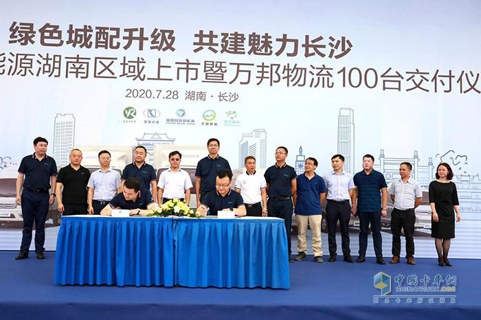 湖南益睿与福田智蓝新能源签订500台采购协议