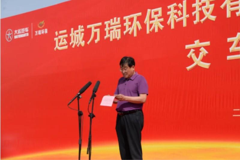 运城市城市管理局副局长杨轩先生对本次交车仪式表示衷心的祝贺