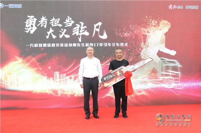 一汽集团总经理助理、一汽解放董事长胡汉杰与孙刚交付钥匙