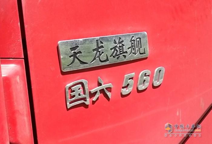 560马力、国六排放的东康Z14版天龙旗舰