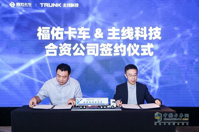 福佑卡车&主线科技签约成立合资公司