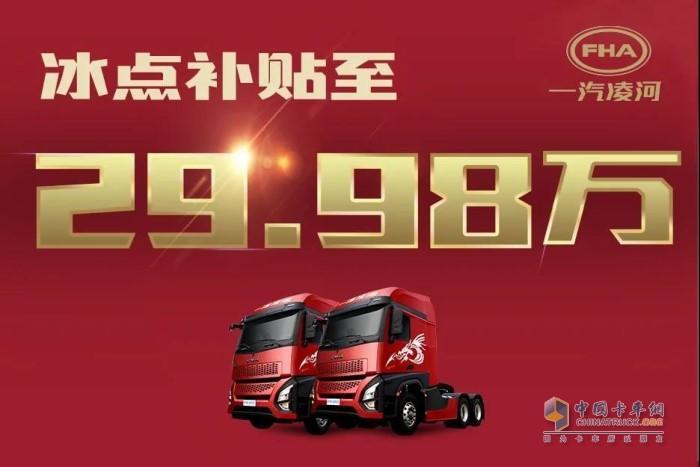 沪尊S200先锋版冰点补贴价29.98万