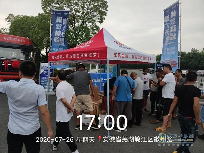 安徽芜湖活动