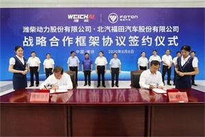 强者再度携手!潍柴动力与福田汽车签署战略合作框架协议