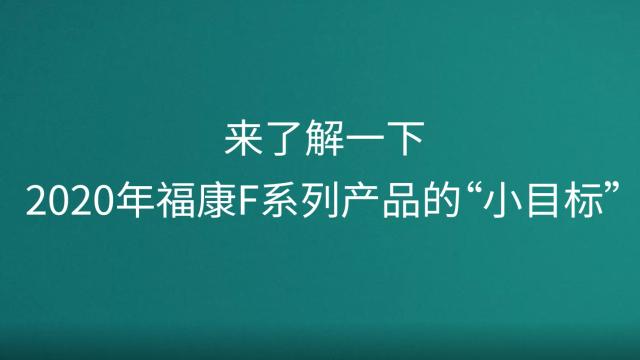 """来了解一下,2020年福康F系列产品的""""小目标"""""""