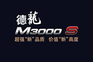 """四有""""新""""人-德龙M3000 S,助您成就价值人生"""