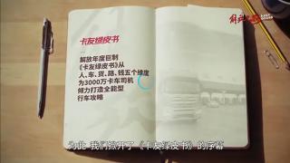 珍贵镜头|寿光-喀什怎么跑?解放《卡友绿皮书》给出最优答案!