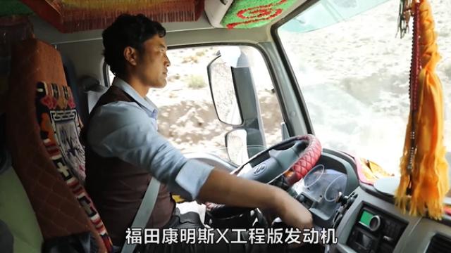用户声音:福田康明斯X工程版用户--西藏山南市赤列云旦