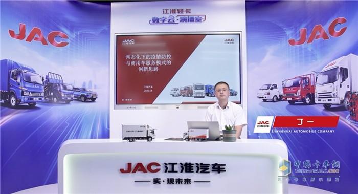 江淮轻型商用车营销公司客户服务部部长 丁一