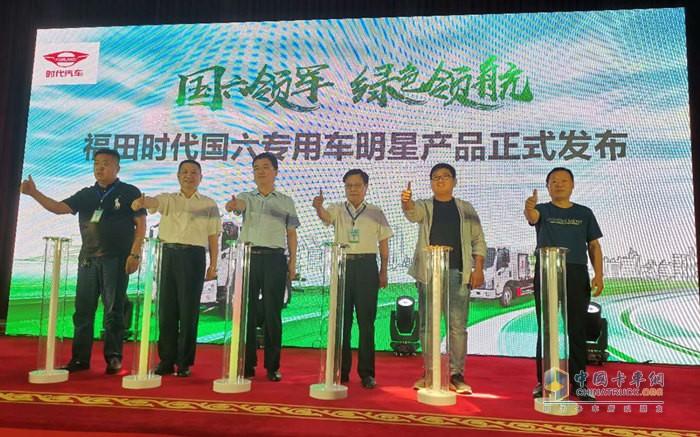 福田时代国六专用车明星产品于济宁正式发布